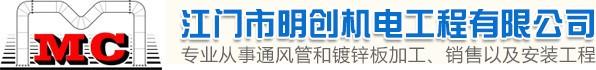江门市明创机电工程有限公司